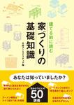 建てる前に読む 家づくりの基礎知識-電子書籍