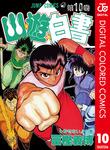 幽★遊★白書 カラー版 10-電子書籍