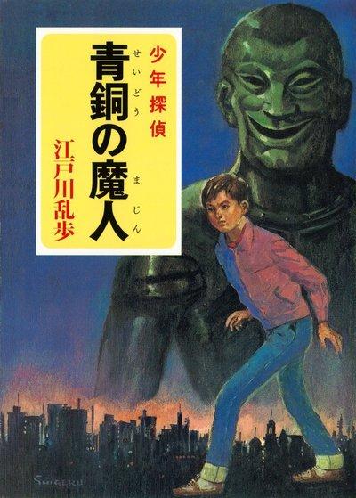 江戸川乱歩・少年探偵シリーズ(5) 青銅の魔人(ポプラ文庫クラシック)-電子書籍
