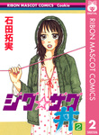 ジグ☆ザグ丼 2-電子書籍
