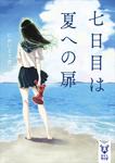 【期間限定サイン入】七日目は夏への扉-電子書籍