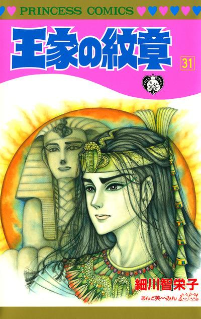 王家の紋章 31-電子書籍
