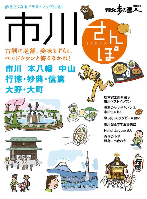 散歩の達人MOOK 市川さんぽ-電子書籍-拡大画像