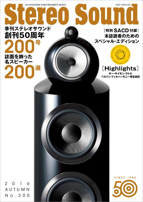 季刊ステレオサウンド No.200拡大写真