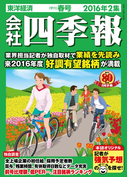 会社四季報2016年2集春号拡大写真