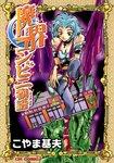 魔界コンビニ物語 1-電子書籍