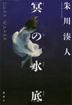 冥の水底-電子書籍