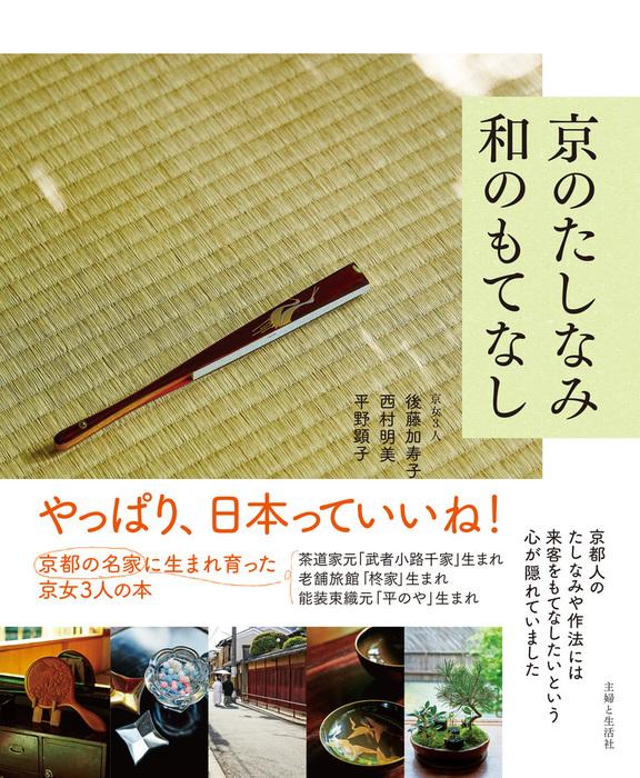京のたしなみ 和のもてなし拡大写真