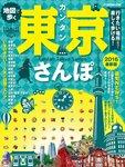 カンタン東京さんぽ 2016-電子書籍