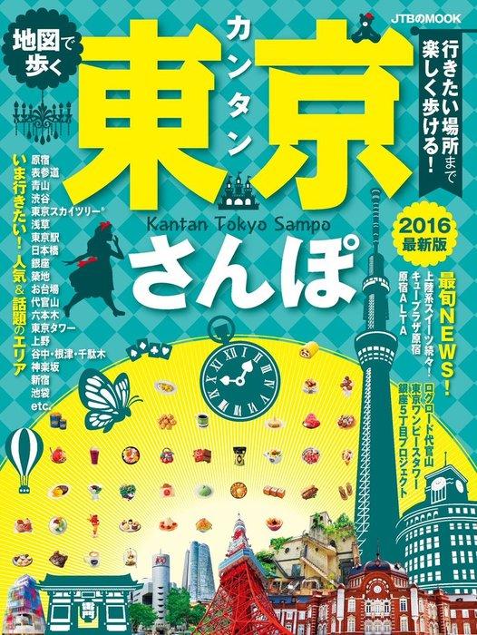カンタン東京さんぽ 2016拡大写真