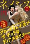 ネメシス #28 [2016年6月9日発売]-電子書籍