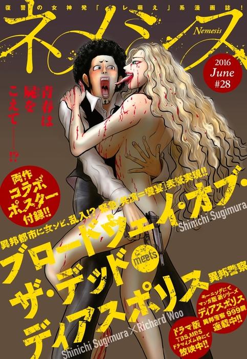 ネメシス #28 [2016年6月9日発売]拡大写真
