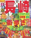 るるぶ長崎 ハウステンボス 佐世保 雲仙'17-電子書籍