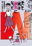 そして〈彼〉は〈彼女〉になった 安冨教授と困った仲間たち(集英社インターナショナル)-電子書籍