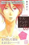 キス・アンド・ライド プチデザ(3)-電子書籍