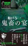 ゴルゴ13ノベルズ2 鬼畜の宴-電子書籍