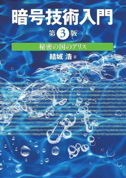 暗号技術入門 第3版 秘密の国のアリス-電子書籍-拡大画像