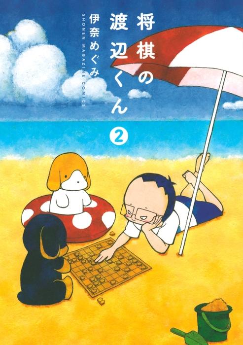 将棋の渡辺くん(2)拡大写真