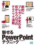 魅せるPowerPointテクニック-電子書籍