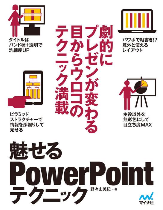 魅せるPowerPointテクニック拡大写真