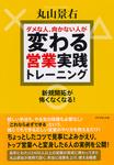 ダメな人、向かない人が変わる営業実践トレーニング-電子書籍