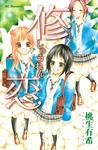 修恋-電子書籍