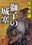 獅子の城塞-電子書籍