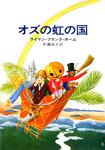オズの虹の国-電子書籍