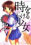 時をかける少女(2)-電子書籍