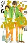 となりの怪物くん(6)