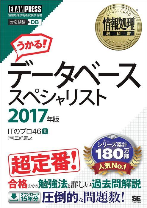 情報処理教科書 データベーススペシャリスト 2017年版-電子書籍-拡大画像