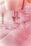 ウエディングドレス-電子書籍