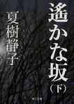 遙かな坂(下)-電子書籍
