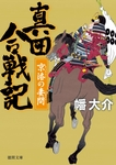 真田合戦記6 京洛の妻問-電子書籍