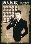 唐人屋敷-電子書籍