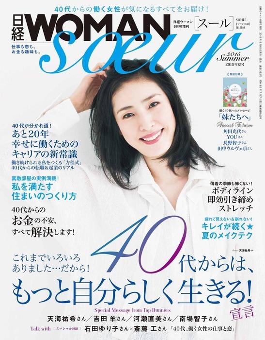 日経WOMAN soeur 2015年夏号 日経WOMAN 2015年6月号増刊拡大写真