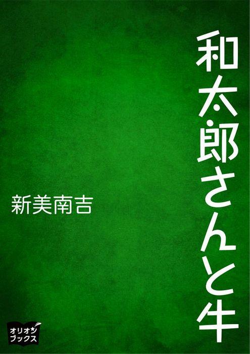 和太郎さんと牛-電子書籍-拡大画像