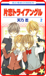 【プチララ】片恋トライアングル story06-電子書籍