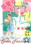 感覚・ソーダファウンテン プチキス(4)-電子書籍