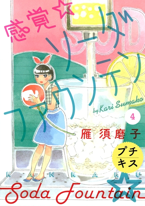 感覚・ソーダファウンテン プチキス(4)拡大写真