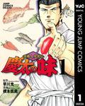 渡職人残侠伝 慶太の味 1-電子書籍