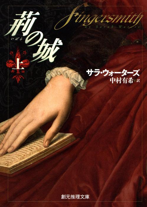荊の城 上-電子書籍-拡大画像