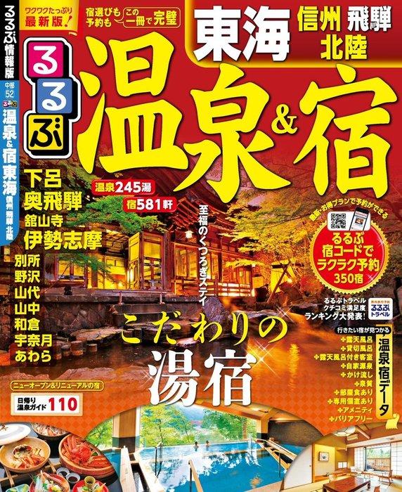 るるぶ温泉&宿 東海 信州 飛騨 北陸(2017年版)拡大写真