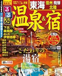 るるぶ温泉&宿 東海 信州 飛騨 北陸(2017年版)-電子書籍