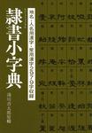 隷書小字典-電子書籍