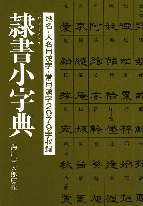 隷書小字典拡大写真