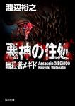 悪神の住処 暗殺者メギド-電子書籍