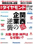 週刊ダイヤモンド 17年5月20日号-電子書籍