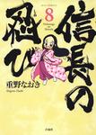 信長の忍び 8巻-電子書籍