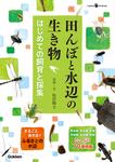 田んぼと水辺の生き物 はじめての飼育と採集-電子書籍